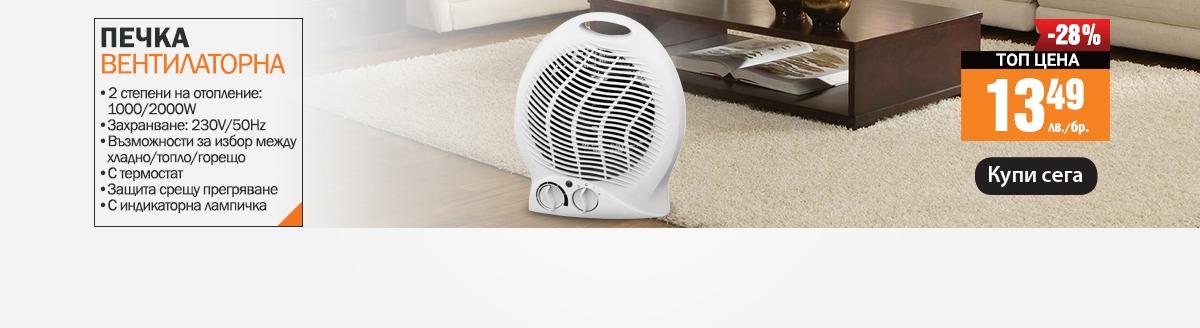 Отопление и вентилация