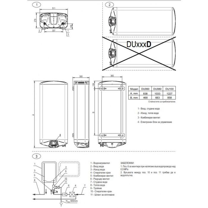 Плосък бойлер за универсален монтаж Елдом Galant DU060 / 2.1+1.2 Kw
