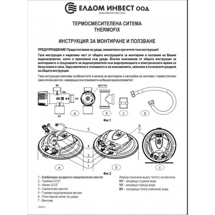 Бойлер Eldom Thermofix SV08044TF 80л / 3000W