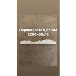 Перваз врата 6,5 чам 2200х65х12