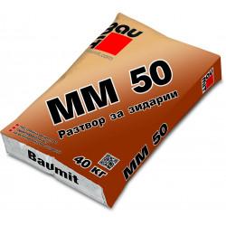 Зидарски разтвор Баумит ММ 50 40кг