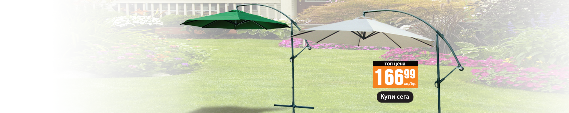 Градински </br> чадър