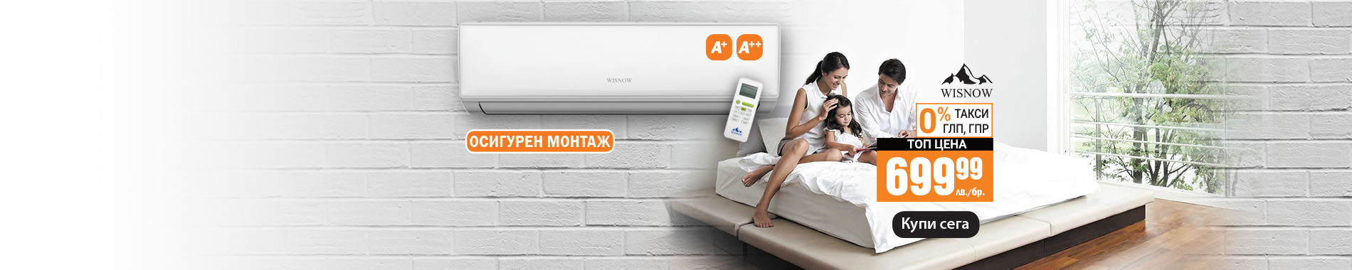 Инверторен климатик<br/>Wisnow
