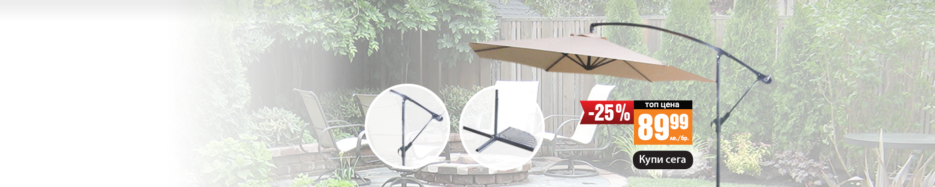 "Градински чадър <br/>""Лале"""