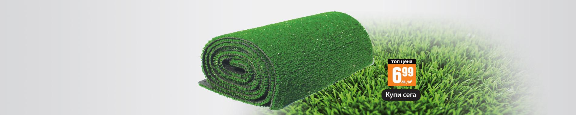 Изкуствена<br>трева