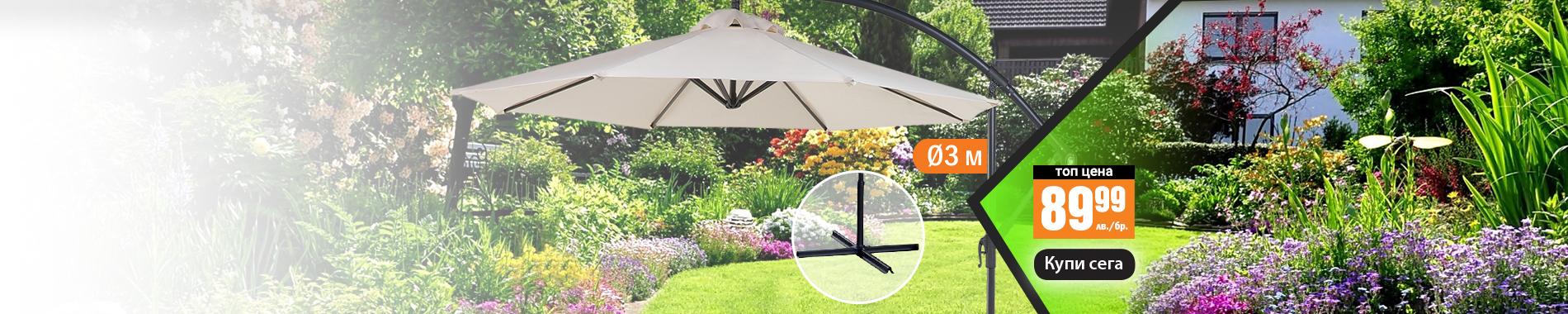 Градински <br/>чадър