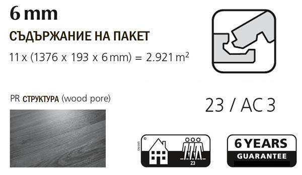 Немски ламинат 6 мм ас3