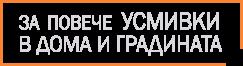 Praktis номер 1 в цените на балканите