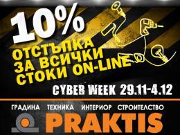 Cyber week 10%
