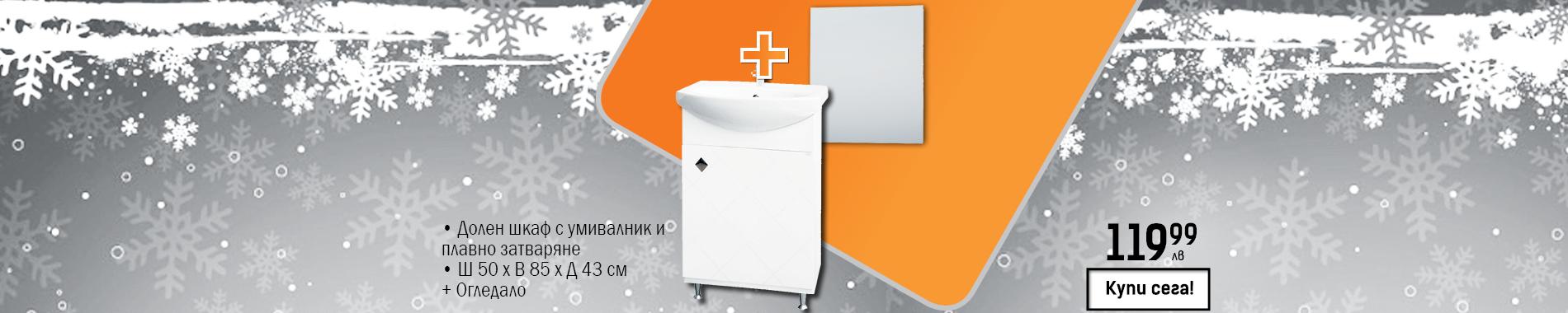 Мебел за баня Кристал