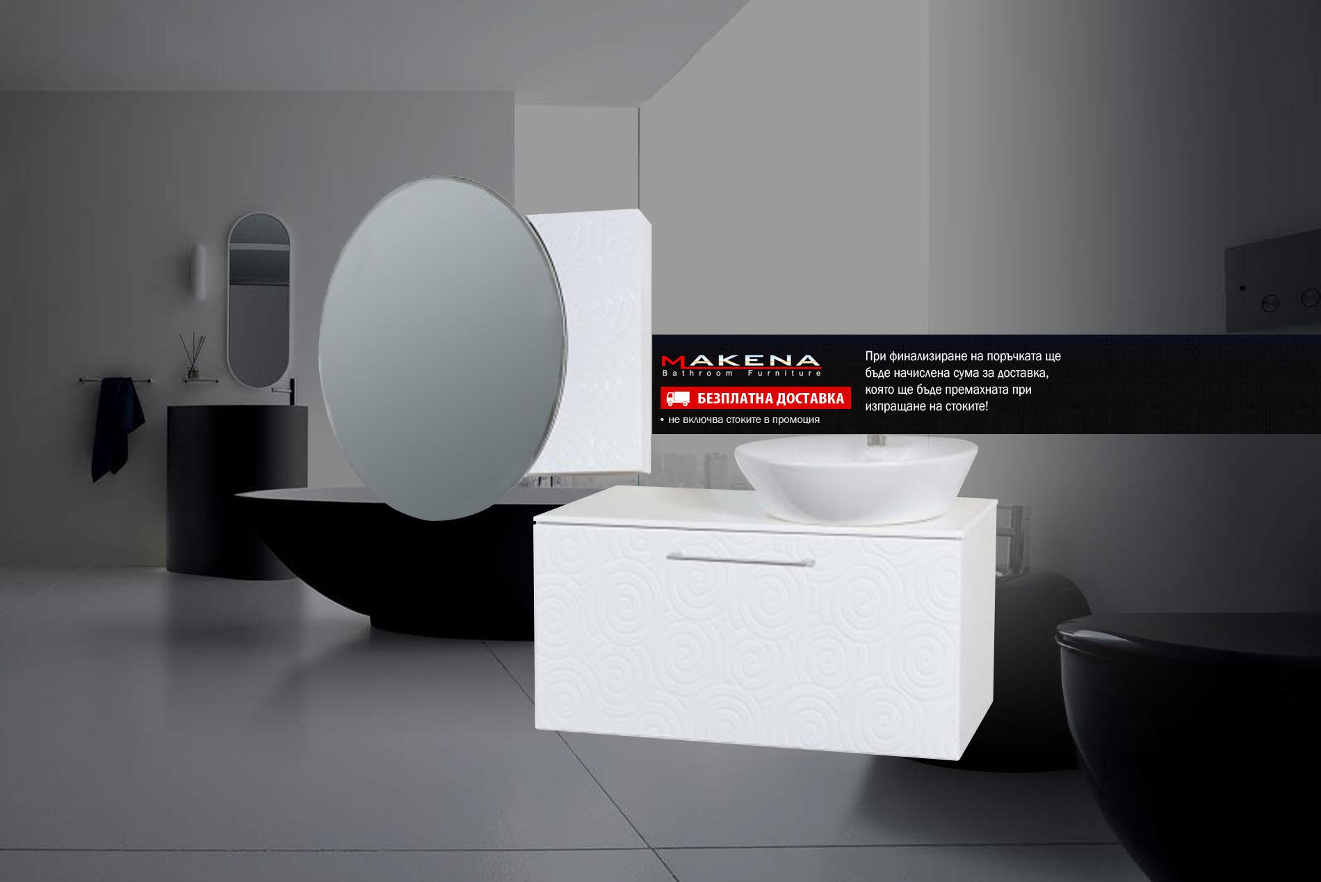 Шкафове за баня Макена